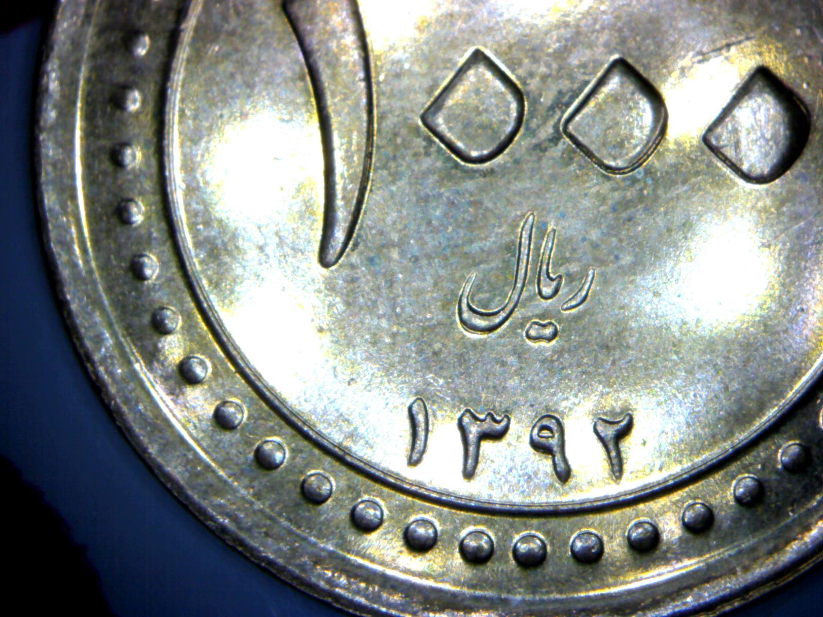 سکه 100 تومانی فوکوس از فاصله 3 سانتی متری