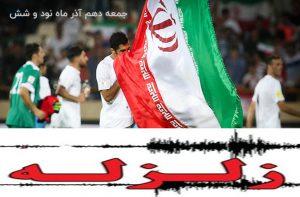 زلزله کرمان و انتخاب هم گروهی های ایران در جام جهانی فوتبال 2018 روسیه