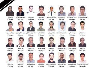 تصویر شهیدان حادثه دلخراش نفتکش سانچی