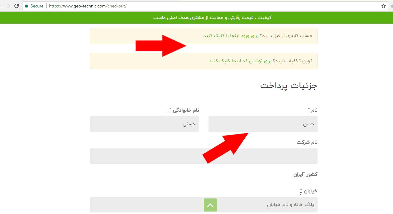 فیلدهای ضروری شامل مشخصات خریدار و آدرس خریدار در فروشگاه اینترنتی ژئوتکنیک