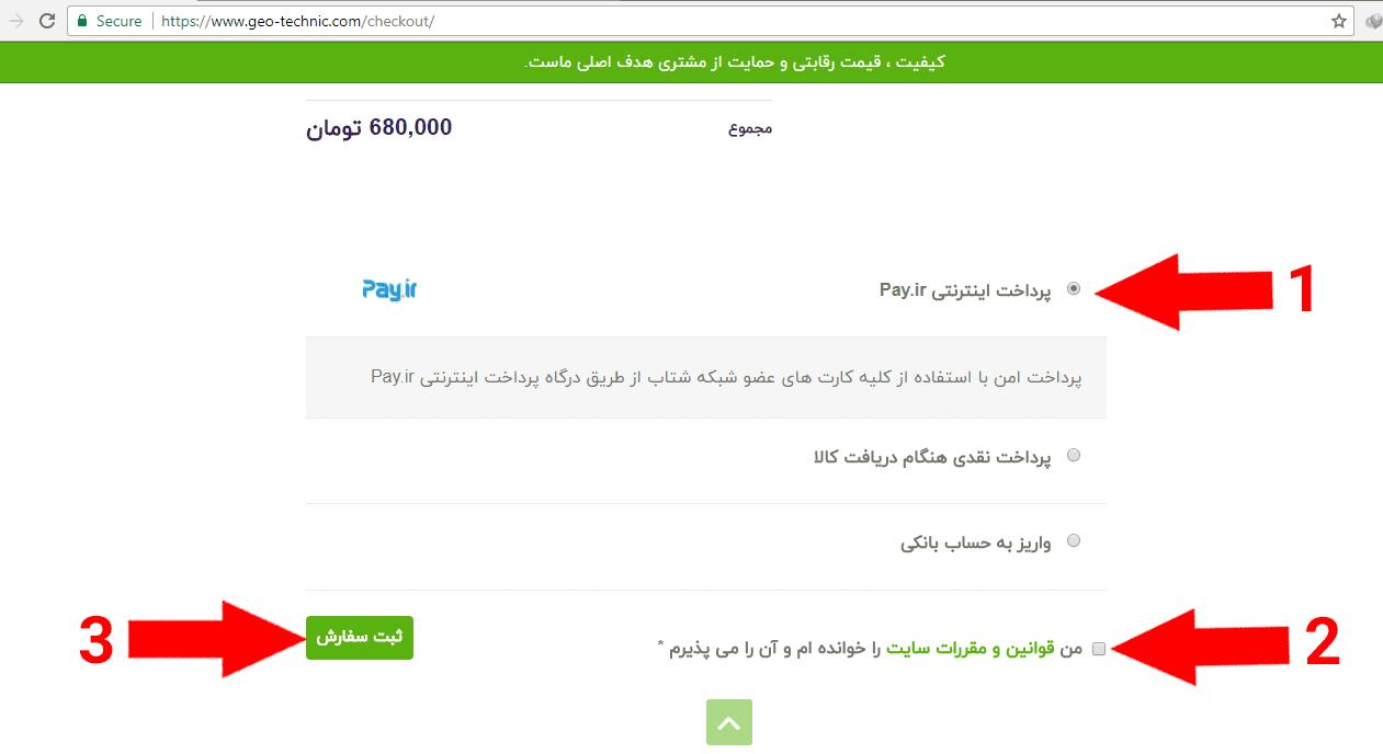 مشاهده بخش پایانی خرید اینترنتی از ژئوتکنیک با انتخاب نوع پرداخت
