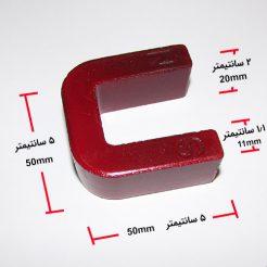 مشاهده ابعاد آهنربای یو شکل با طول 5 سانتیمتر - آهنربای U شکل