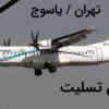 سانحه دلخراش سقوط هواپیمایی آسمان مسیر تهران به یاسوج - تسلیت