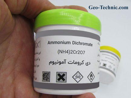 فروش دی کرومات آمونیوم قوطی ۱۰۰ گرمی با کیفیت