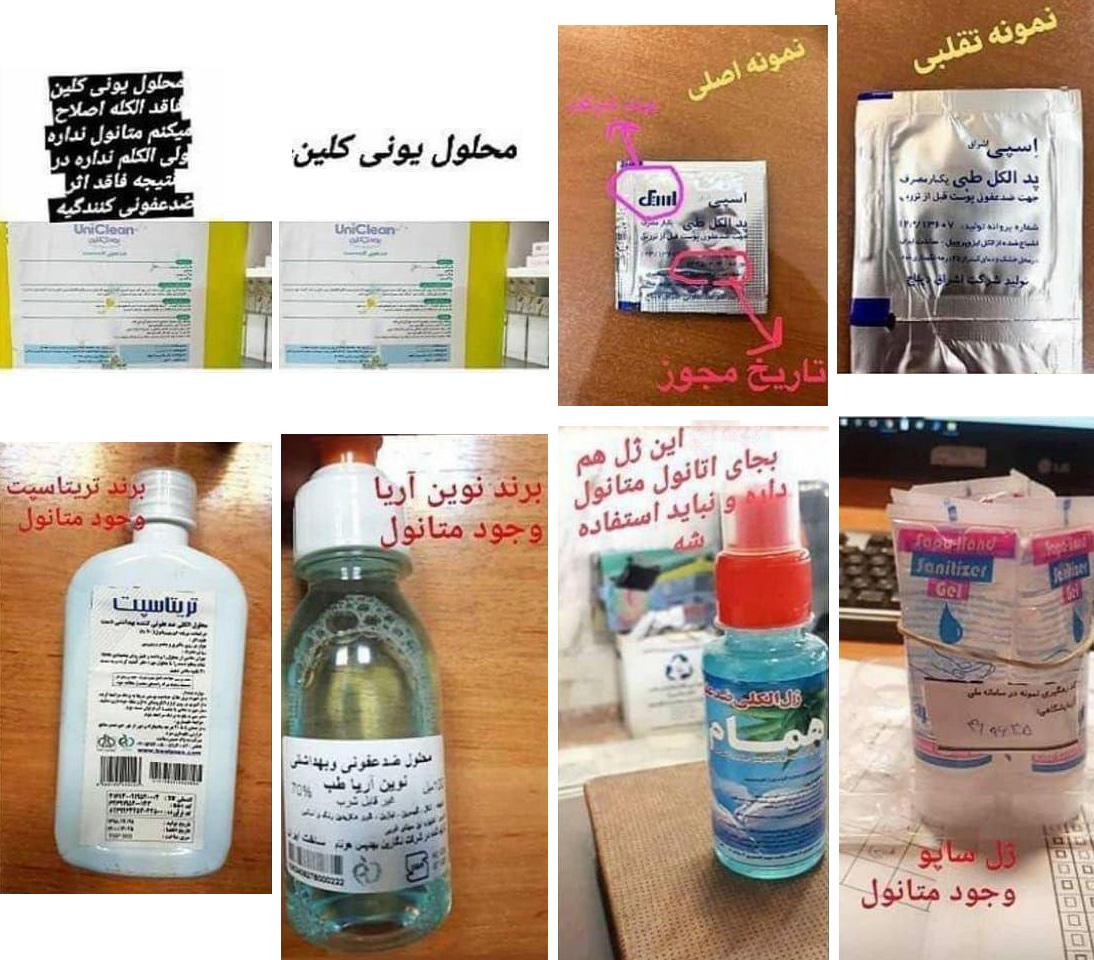 محلول های ضد عفونی کننده تقلبی دارای متانول