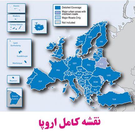 نقشه کامل اروپا مناسب جی پی اس گارمین